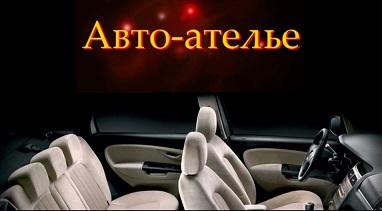 Автоателье55