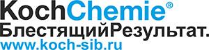 Кох Химия Сибирь