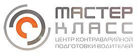 Центр контраварийной подготовки водителей МастерКласс