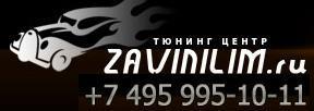 Тюнинг-центр Zavinilim.ru