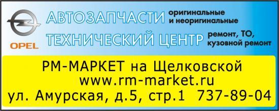 Автоцентр РМ-Маркет
