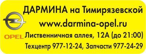 Техцентр Дармина на Лиственничной