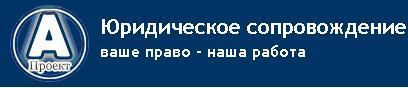 «Проект А» консалтинговое агентство