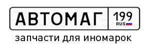 Интернет–магазин Автомаг199.ру