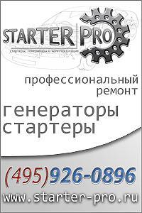 Стартер- Про