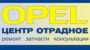 OPEL центр ОТРАДНОЕ