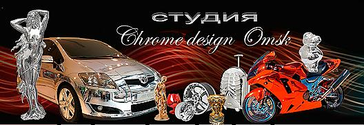 Студия Chrome Design Omsk